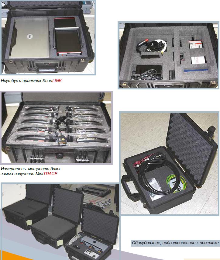 8 САП система радиационного контроля и мониторинга