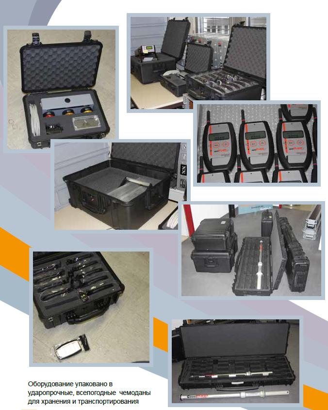 9 САП система радиационного контроля и мониторинга
