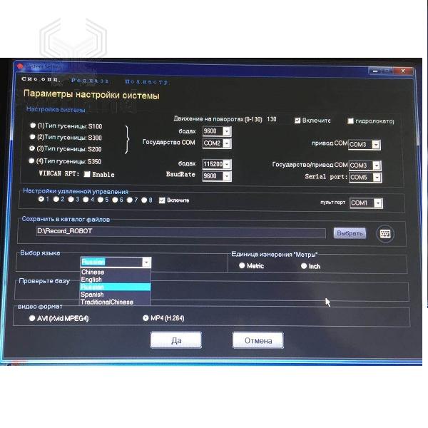 Управление системы телеинспекции PL 300